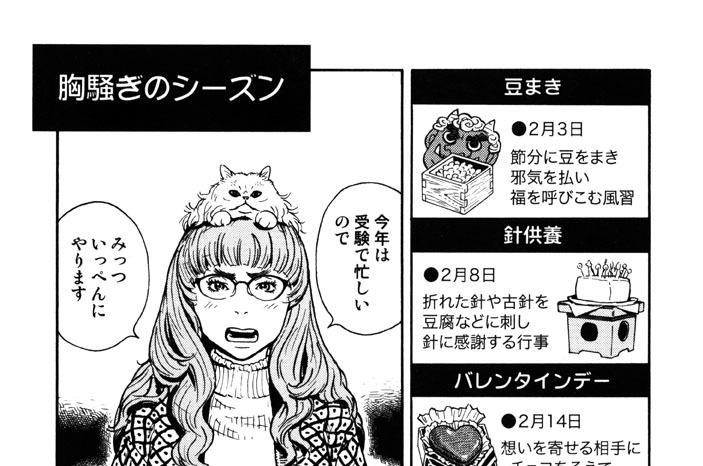プ〜ねこ(37)