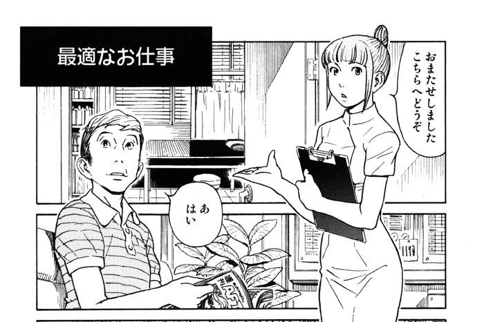 プ〜ねこ(40)