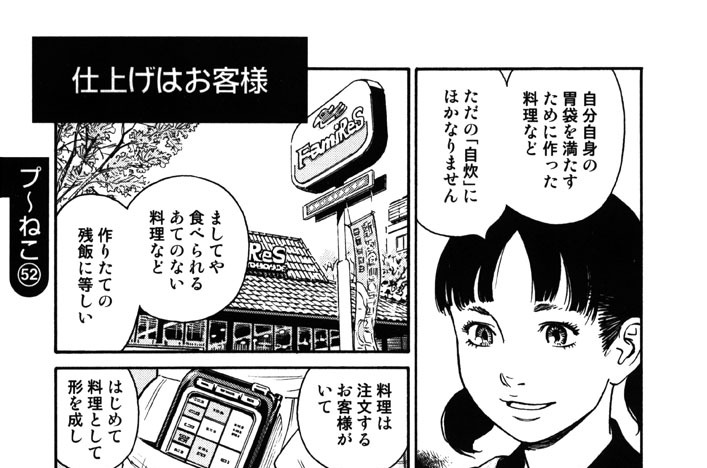 プ〜ねこ(52)