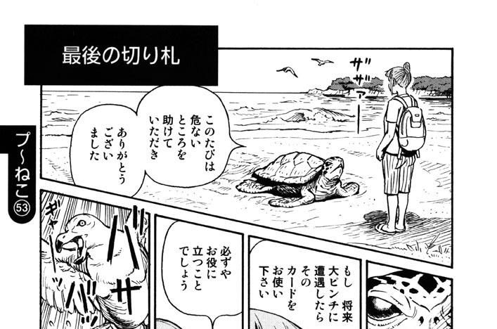 プ〜ねこ(53)