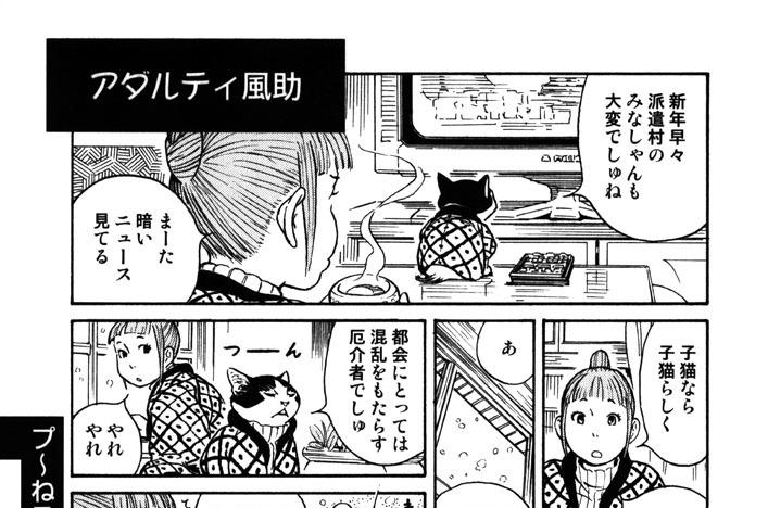 プ〜ねこ(62)