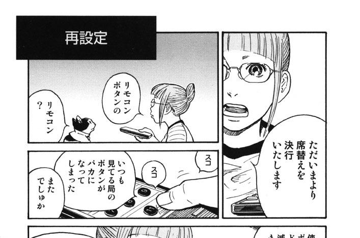 プ〜ねこ(66)