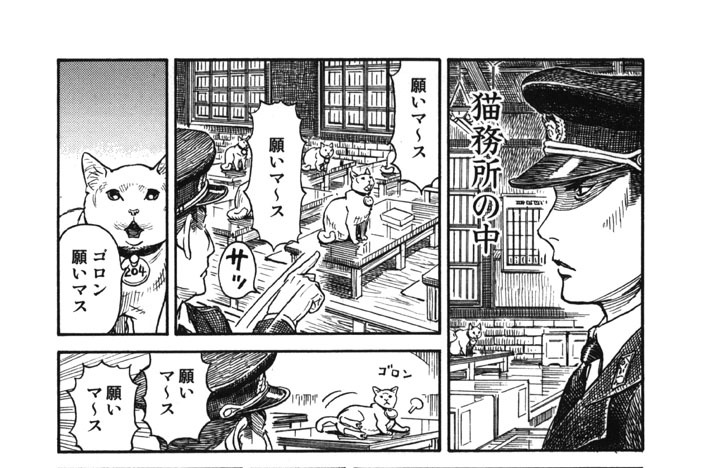 プ〜ねこ(67)