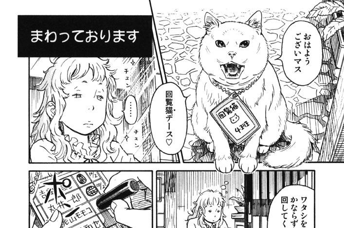 プ〜ねこ(70)