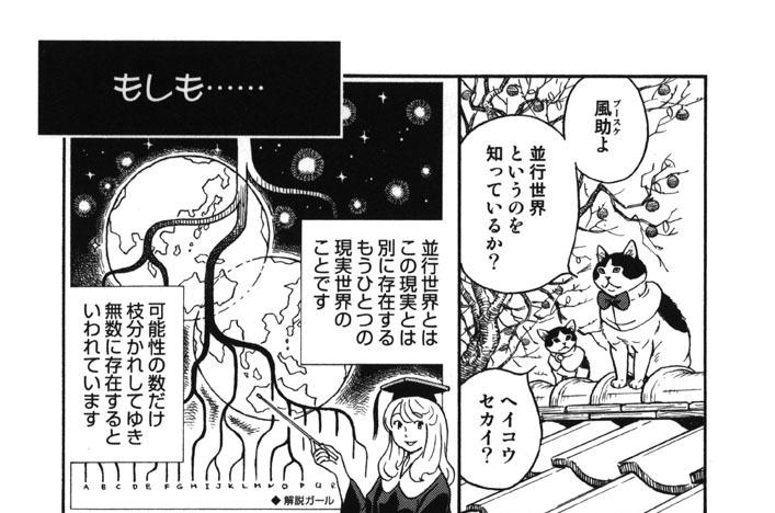 プ〜ねこ(72)