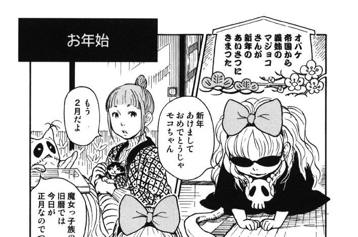 プ〜ねこ(74)