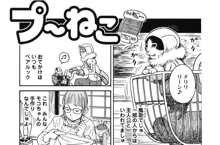 プ〜ねこ(75)