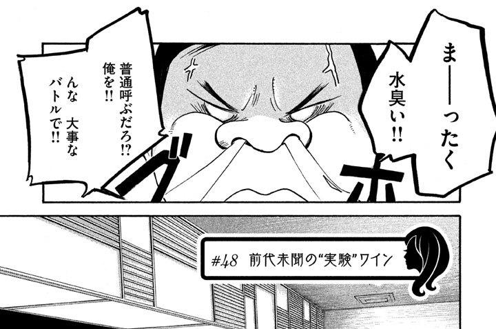 """#48 前代未聞の""""実験""""ワイン"""