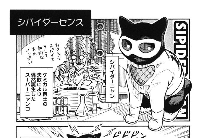 プ〜ねこ(81)