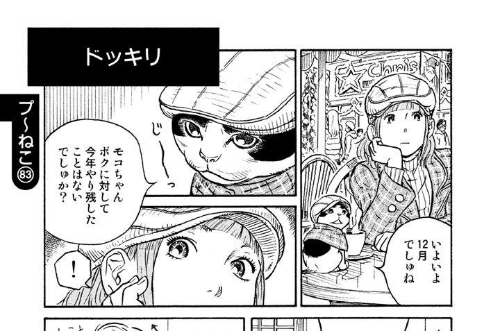 プ〜ねこ(83) ドッキリ