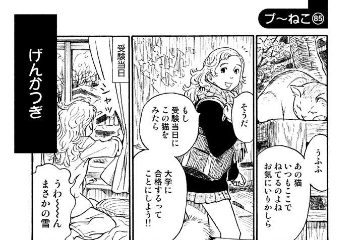 プ〜ねこ(85) げんかつぎ