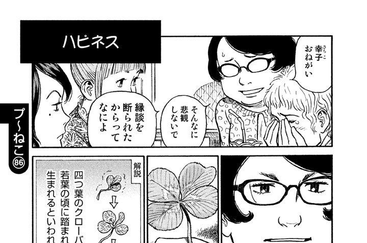 プ〜ねこ(86) ハピナス
