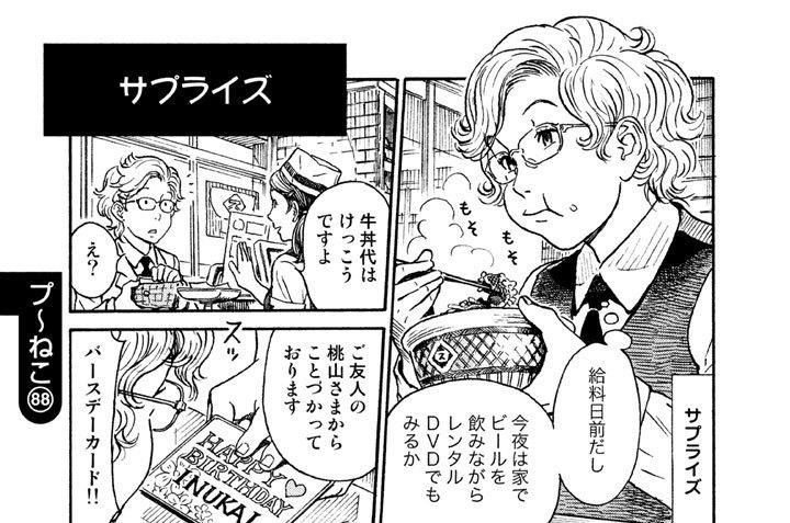 プ〜ねこ(88) サプライズ