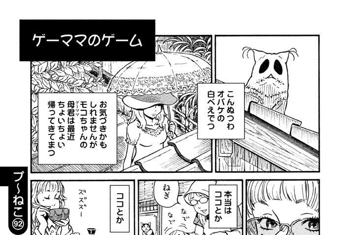 プ〜ねこ(92) ゲーママのゲーム