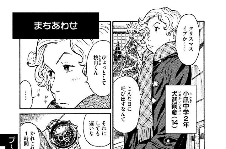 プ〜ねこ(96) まちあわせ