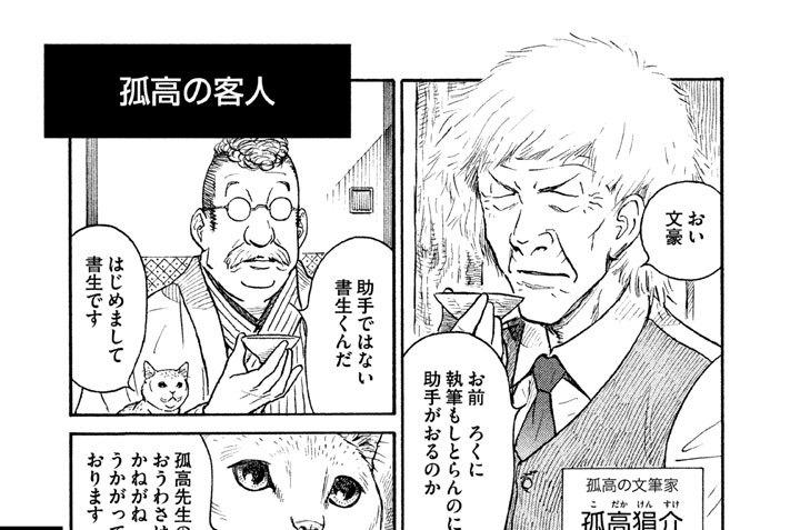 プ〜ねこ(98) 孤高の客人