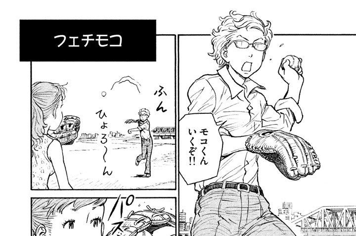プ〜ねこ(101) フェチモコ