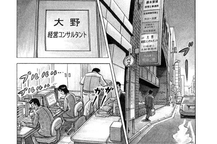 chapter1.1 新所長迷走記