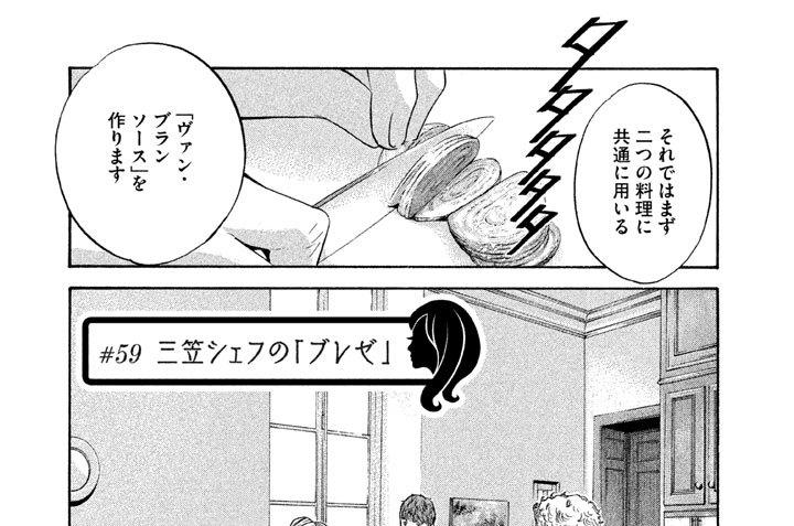 #59 三笠シェフの「ブレゼ」