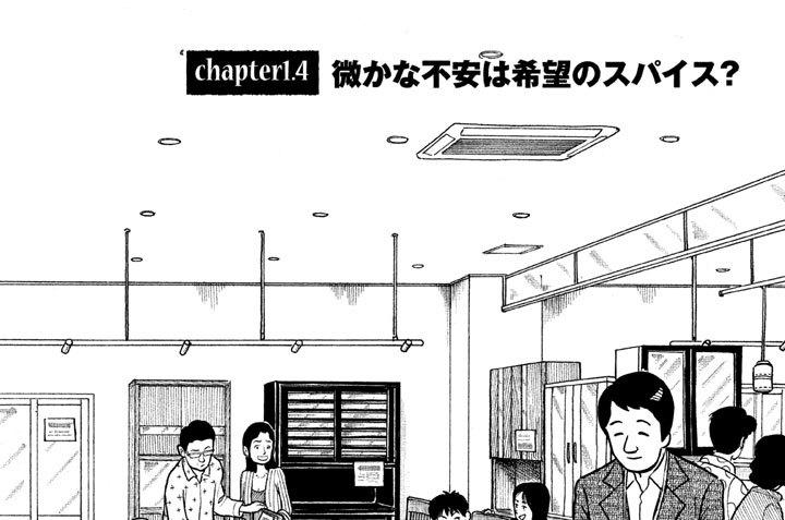 chapter1.4 微かな不安は希望のスパイス?