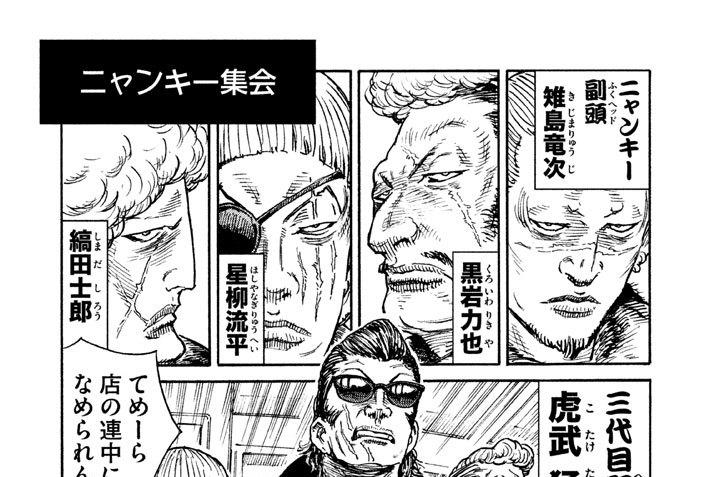 プ〜ねこ(106) ニャンキー集会