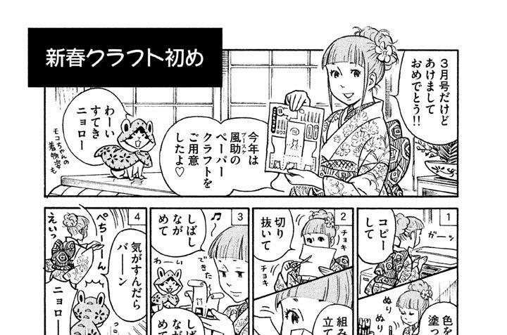 プ〜ねこ(109) 新春クラフト初め