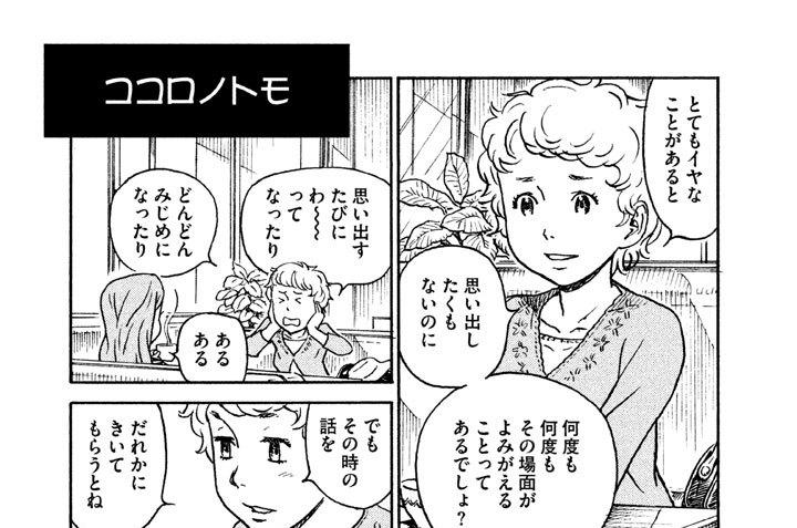 プ〜ねこ(110) ココロノトモ