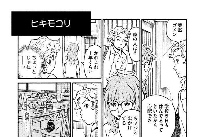 プ〜ねこ(113) ヒキモコリ