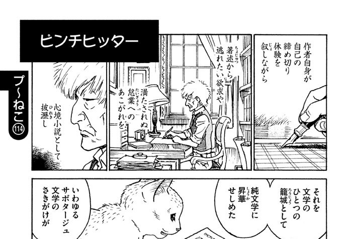プ〜ねこ(114) ピンチヒッター