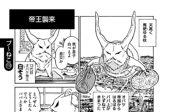 プ〜ねこ(115) 帝王襲来