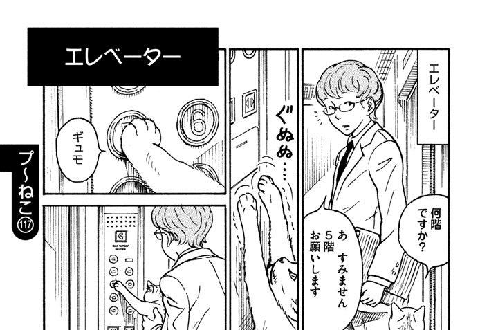 プ〜ねこ(117) エレベーター