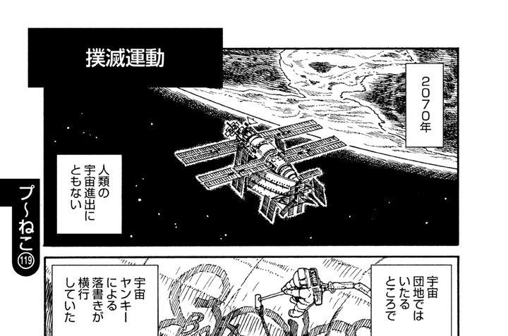 プ〜ねこ(119) 撲滅運動