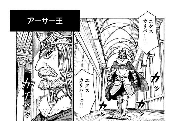 プ〜ねこ(132) アーサー王