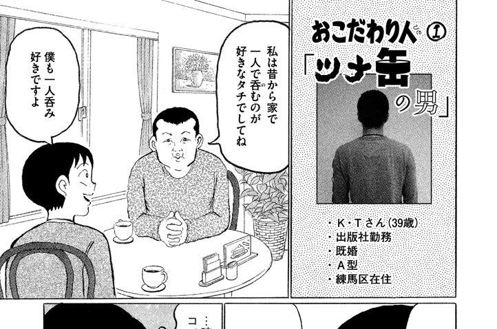 おこだわり人(びと) (1) 「ツナ缶の男」