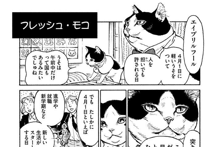 プ〜ねこ(133) フレッシュ・モコ