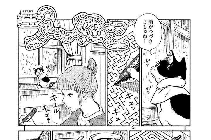 プ〜ねこ(135) プーねこ