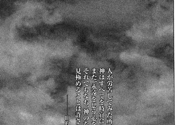 第72話 呪いの首
