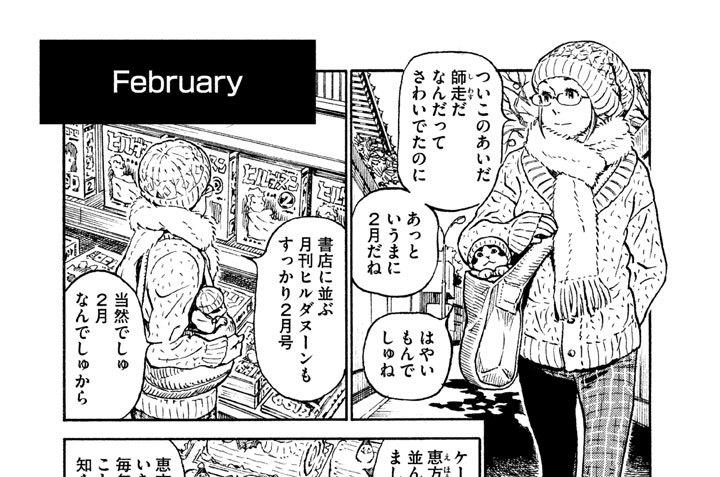 プ〜ねこ(142) February