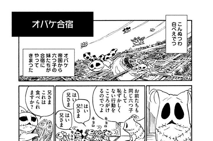 プ〜ねこ(143) オバケ合宿