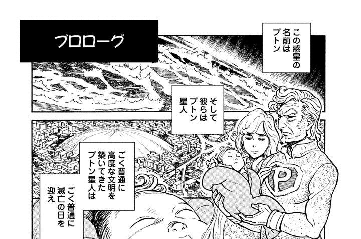 プ〜ねこ(144) プロローグ