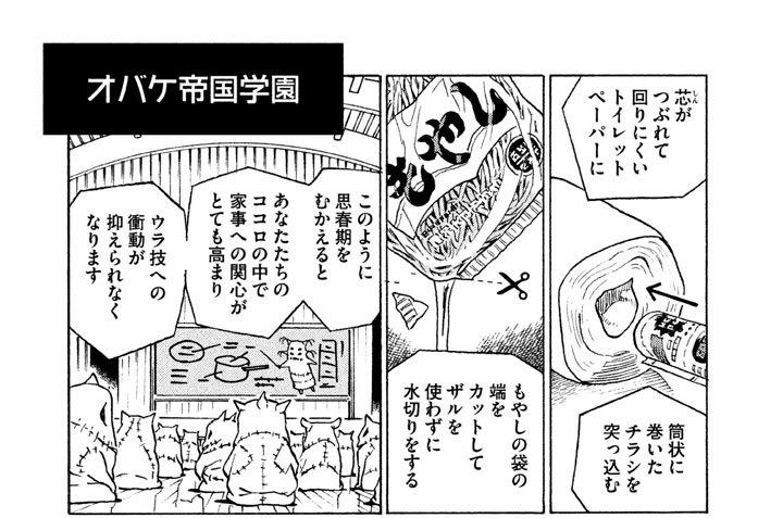 プ〜ねこ(145) オバケ帝国学園