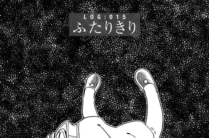 LOG:015 ふたりきり