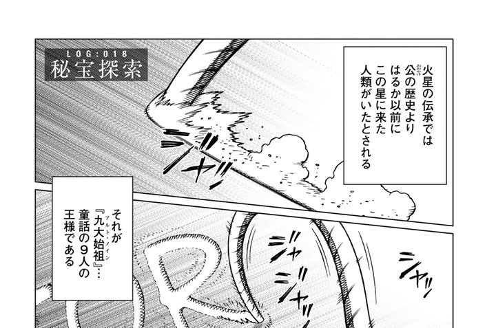 LOG:018 秘宝探索