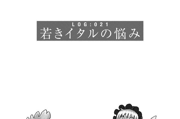 LOG:021 若きイタルの悩み