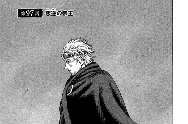 第97話 叛逆(はんぎゃく)の帝王