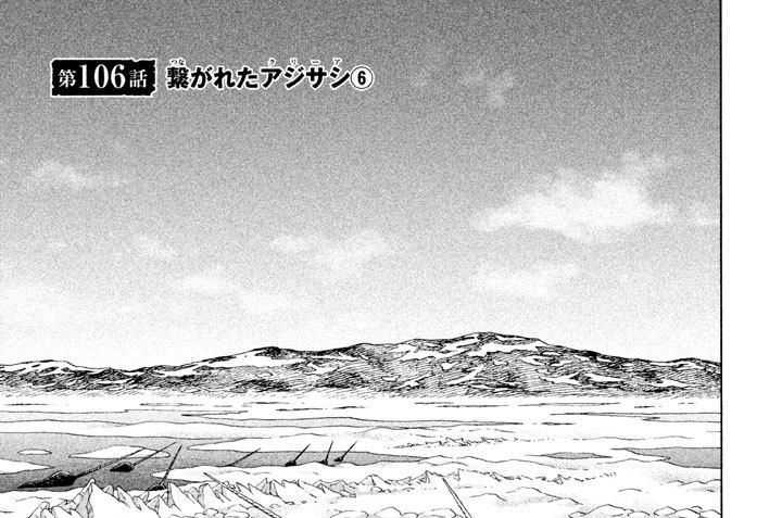 第106話 繋(つな)がれたアジサシ(クリーア)(6)