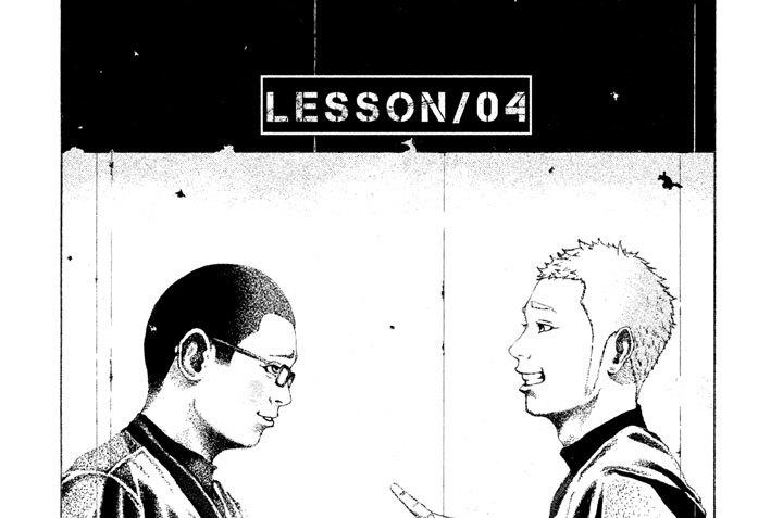 LESSON/04 ハートブレイク脱走兵