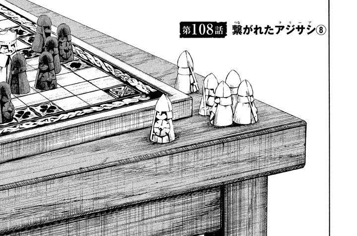第108話 繋(つな)がれたアジサシ(クリーア)(8)
