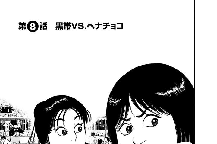 第8話 黒帯VS.ヘナチョコ