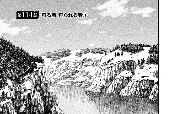 第114話 狩る者 狩られる者(1)